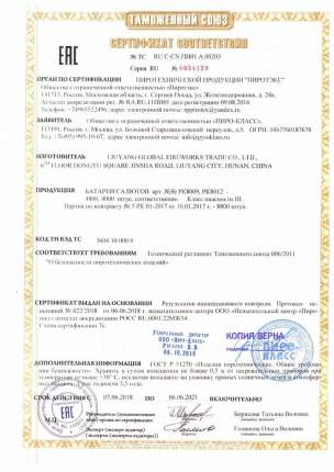 Супер-салют Русские Огни PK8012 Авантюра 100 залпов