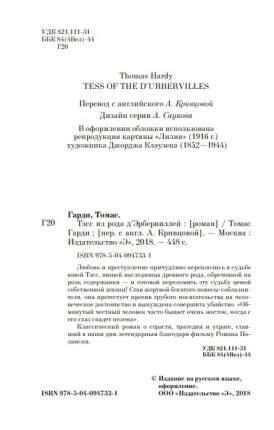 Книга Эксмо Гарди Т. «Тэсс из рода д'Эрбервиллей»
