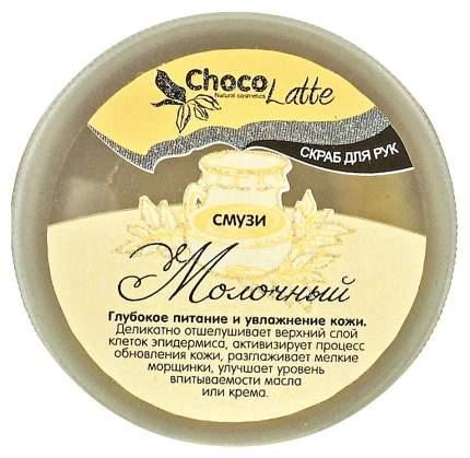 Скраб для рук ChocoLatte Молочный 170 г