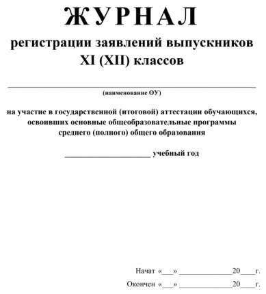 Журнал регистрации заявлений выпускников 11 (12) классов на участие в ГИА