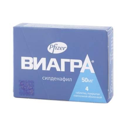 Виагра таблетки 50 мг 4 шт.