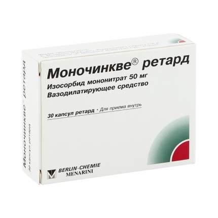 Моночинкве ретард капсулы 50 мг 30 шт.