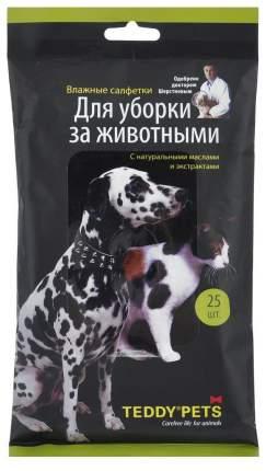Влажные салфетки для уборки за животными Teddy Pet 25 шт