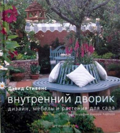 Книга Внутреннй дворик, Дизайн, мебель и растения для сада