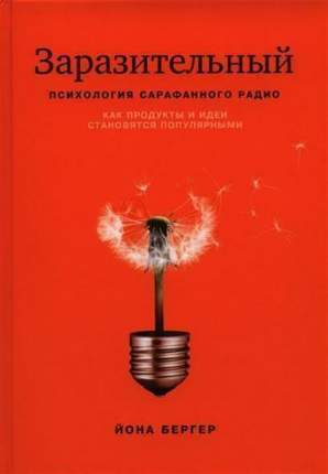 Книга Заразительный, психология Сарафанного Радио, как продукты и Идеи Становятся попул...