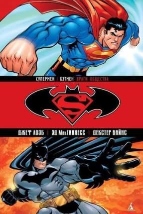 Графический роман Супермен / Бэтмен. Книга 1, Враги общества
