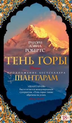 Книга Шантарам-2, тень Горы