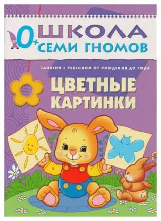 Первый Год Обучения Школа Семи Гномов Цветные картинки