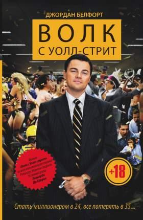 Книга Волк С Уолл-Стрит