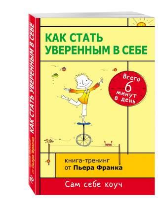 Книга Как Стать Уверенным В Себе, Всего 6 Минут В День, книга-Тренинг