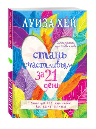 Книга Стань Счастливым За 21 День, Самый полный курс любви к Себе
