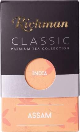 Чай черный Richman India assam 100 г