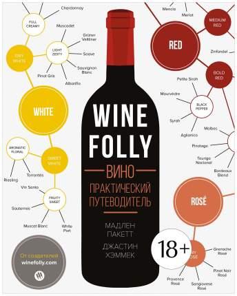 Книга Вино, практический путеводитель