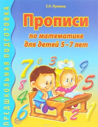 Прописи по Математике для Детей 5 - 7 лет