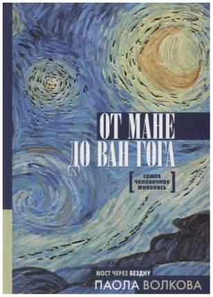 Книга АСТ От Мане до Ван Гога — самая человечная живопись Аст 978-5-17-106359-7