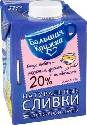 Сливки натуральные Большая Кружка для супов и соусов 20% 500 г