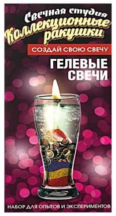 Поделка ВИСМА Набор для создания гелевых свечей Коллекционные ракушки