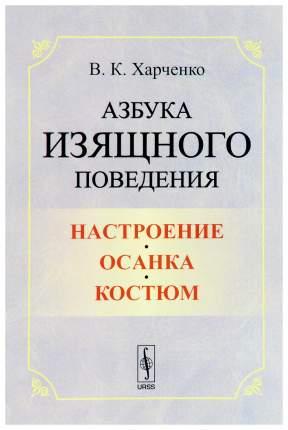 Книга Азбука изящного поведения: Настроение, Осанка, Костюм