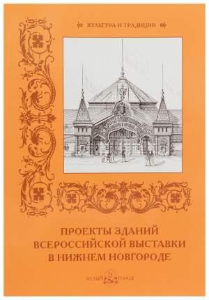 Книга Проекты зданий Всероссийской выставки в Нижнем Новгороде