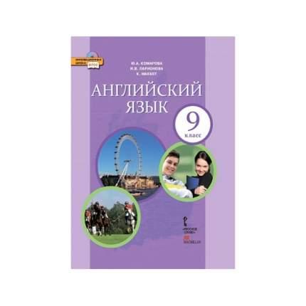 Комарова, Английский Язык, 9 кл, Учебник (Фгос)