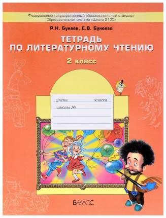 Тетрадь по литературному Чтению, 2 класс Фгос