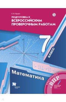 Буцко. Математика. 7 класс. Всероссийские проверочные работы.
