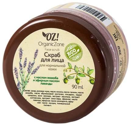 Скраб для лица Organic Zone с маслом жожоба и эфирным маслом лаванды