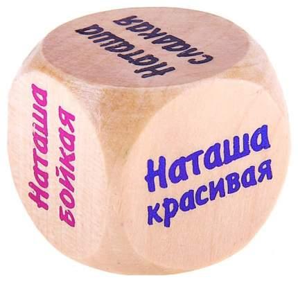 Кубик для настольных игр Sima-Land Наташа 647177
