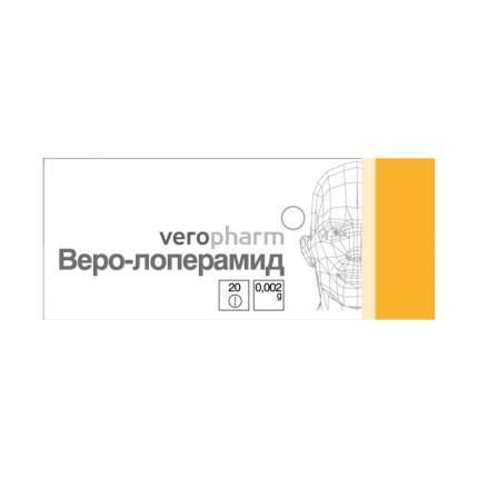 Лоперамид таблетки 2 мг 20 шт. Верофарм