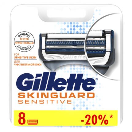 Сменные кассеты для бритья GILLETTE SKINGUARD Sensitive 8шт