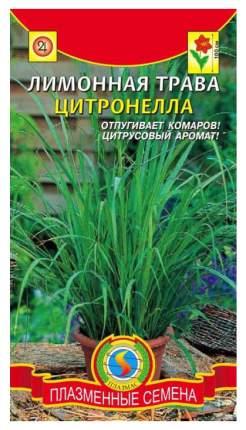 Лимонная трава Цитронелла, 0,025 г Плазмас