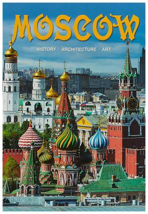 Книга Медный всадник Moscow. Москва. Альбом на английском языке