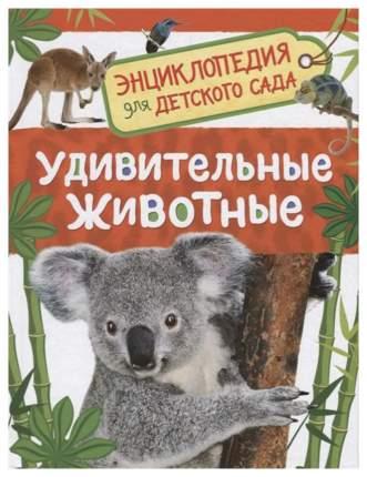 """Книга Росмэн Травина И. """"Удивительные животные"""""""