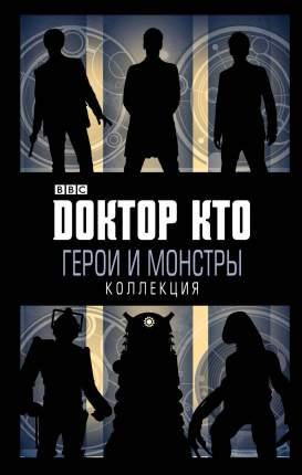Доктор кто, Герои и Монстры