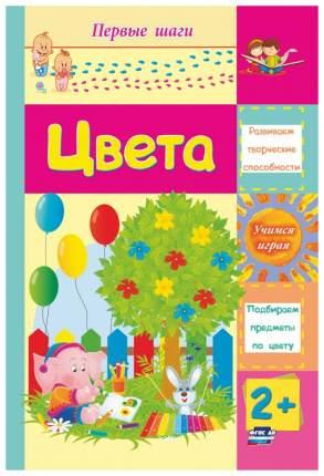 Цвета: сборник развивающих заданий для детей 2 лет и старше
