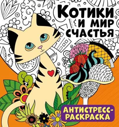 Антистресс-раскраска ND Play Котики и мир счастья
