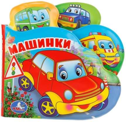 Книга-пищалка Умка Машинки с закладками 14x14 см