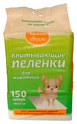 Пеленки для домашних животных Чистый Хвост для собак 60x60см 150шт