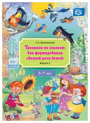 Тренинги по Сказкам для Формирования Связной Речи Детей 5-7 лет (Выпуск 2)