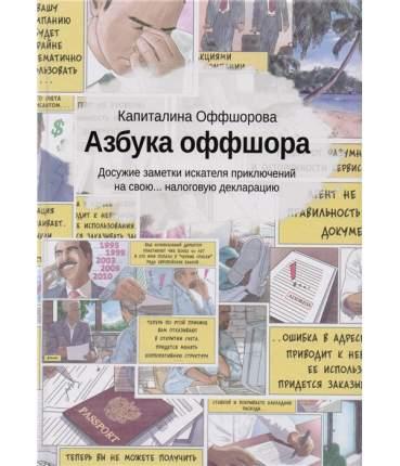 Азбука Оффшора: Досужие Заметки Искателя приключений на Свою налоговую Декларацию