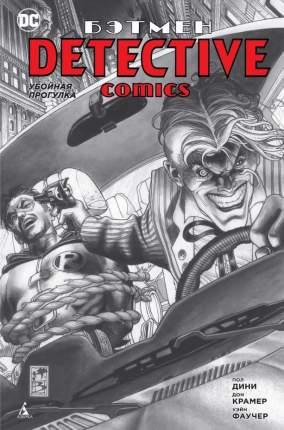 Графический роман Бэтмен,Убойная прогулка (Комикс)