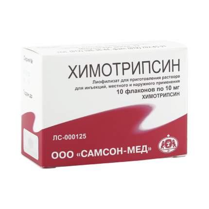 Химотрипсин лиофилизат 10 мг 5 мл 10 шт.
