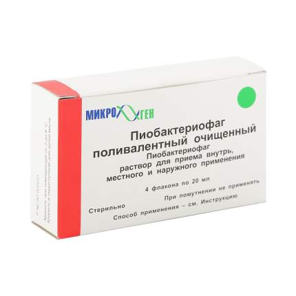 Пиобактериофаг поливалентный очищенный раствор 20 мл 4 шт.