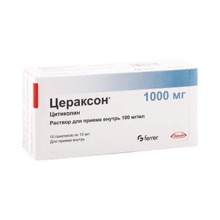 Цераксон раствор 100 мг/мл 10 мл 10 шт.