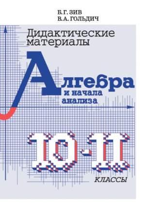 Дидактические Материалы по Алгебре и началам Анализа, для 10-11 классов