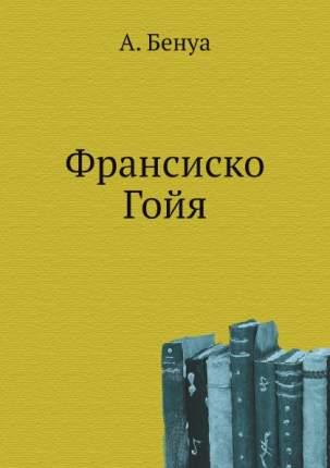 Книга Франсиско Гойя