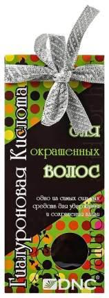 Комплекс DNC Гиалуроновая кислота для окрашенных волос 3х15 мл