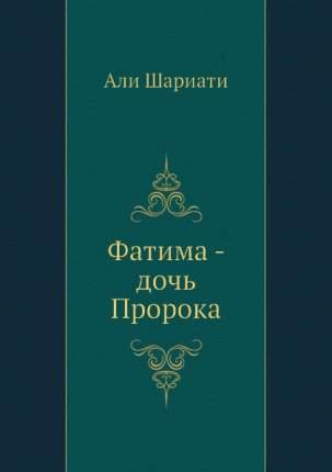 Книга Фатима - Дочь пророка