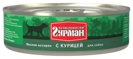 Консервы для собак Четвероногий Гурман Мясное ассорти, курица, 100г