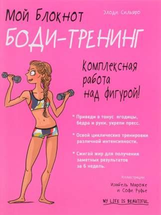Книга Мой блокнот. Боди-тренинг